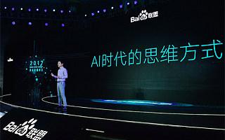 李彦宏:用AI思维做互联网产品,就是降维攻击