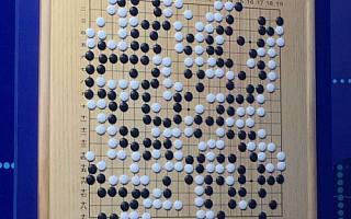 人机大战柯洁首局战败!王小川点评:AlphaGo2.0将重演一部进化史