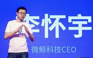 """微鲸 CEO 李怀宇:从火烧连营的乐视身上我们""""学""""到了这些"""