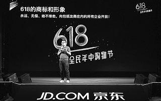 今年618或将成为中国零售分水岭 京东开放战略背后在下怎样一盘棋?