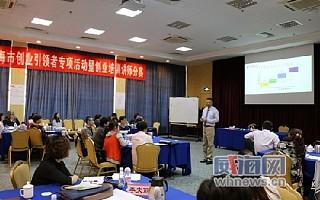 山东省威海市创业引领者专项活动暨创业培训讲师分赛启动