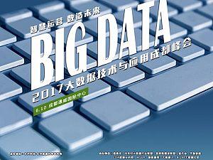 推事本x永洪科技 | 2017大数据技术与应用峰会