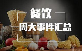 一周回顾丨餐饮行业大事件(05.21-05.27)