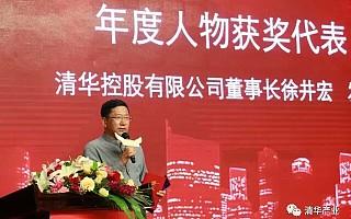 """徐井宏当选""""2016中关村年度人物"""" 清华控股旗下企业斩获多个奖项"""