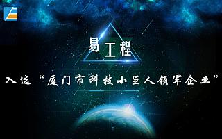 """易工程荣获2017年""""厦门市科技小巨人领军企业""""称号"""