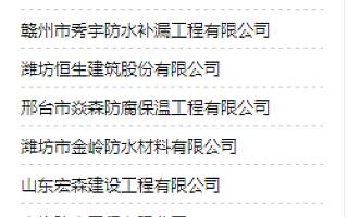 防水工程行业排行榜发布 赣州秀宇防水位居第三