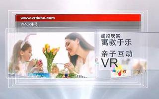 """虚拟现实亲子娱乐App""""VR小伴马""""获数千万Pre-A轮融资,VR泡沫过后,是低谷还是新生?"""