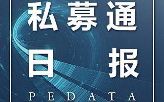 私募通数据日报:世纪华通完成收购盛大游戏90.92%股权