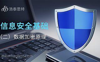 信息安全基础(二)数据加密原理