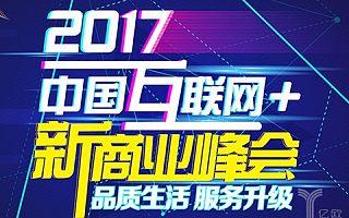 """""""2017互联网+新商业峰会""""盛大开幕,共话生活性服务产业新未来"""