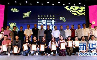 2017年多彩贵州文化创意创业设计大赛启动