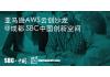 亚马逊AWS云创沙龙@成都.SBC中国创新空间