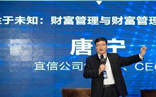 宜信创始人唐宁:资产配置是财富管理行业的核心要义