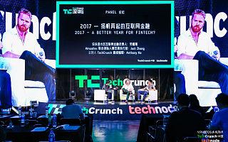 【TC 深圳现场报道】2017 扬帆再起,互联网金融准备好了吗
