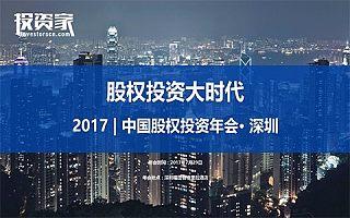 2017投资家网·中国股权投资年会