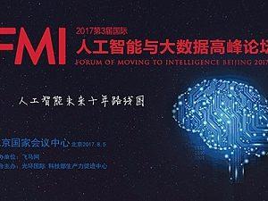 2017 FMI人工智能与大数据高峰论坛