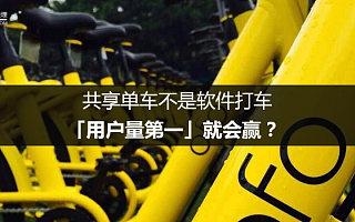 共享单车不是软件打车,「用户量第一」就会赢?