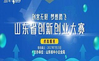 """2017""""创客中国""""山东赛区火热报名中  10000000元创投基金等您来!!"""