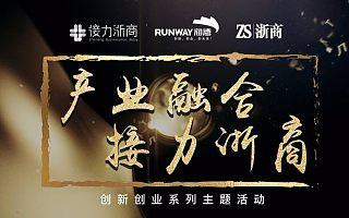 浙江省最活跃的40家投资机构集结发声 亮出了最新投资意向