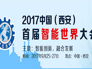 2017首届智能世界大会 ICSW-2017