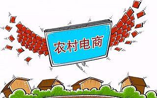 四川红原等9县区入选国家电商扶贫试点县