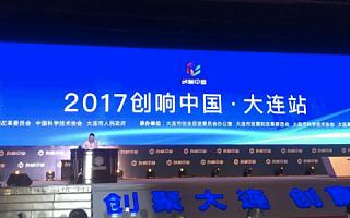 """创聚大连 创赢未来 2017""""创响中国""""大连站启动"""