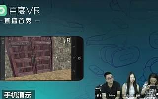 百度VR直播首秀成功,翻开WebVR新纪元