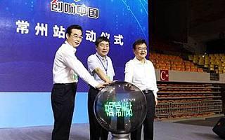 """2017年""""创响中国常州站""""活动成功举办"""