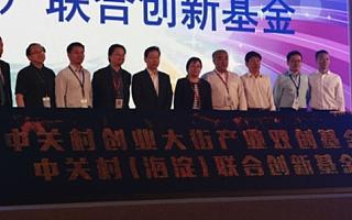 活动上,中关村创业大街产业双创基金和中关村(海淀)联合创新基金正式发布。