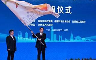 2016创响中国巡回接力常州站活动正式启动