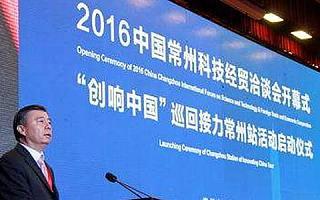 2016创响中国巡回接力常州站启动