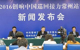 2016创响中国巡回接力常州站活动举行新闻发布会