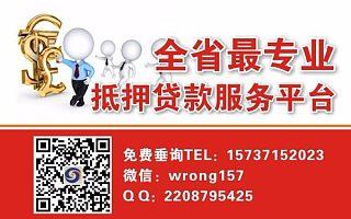 2017年郑州银行抵押贷款利率表一览