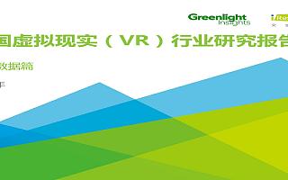 中国虚拟现实(VR)行业研究报告 —市场数据篇