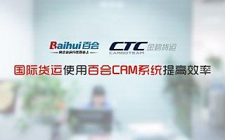 国际货运使用百会CRM系统大幅提升运营效率