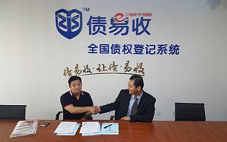 【不良资产处置】债易收黑龙江省大庆市龙凤区运营中心正式签约
