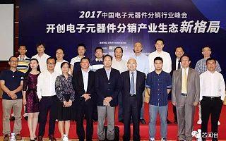 新纬度《芯闻台》全程高清直播2017中国电子元器件分销行业峰会
