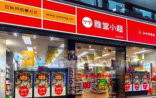 """""""撞车""""京东便利店计划 这家公司补贴4亿圈出17000家店"""