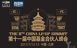 投资界第十一届中国基金合伙人峰会召开在即,中国顶级LP/GP聚首帝都