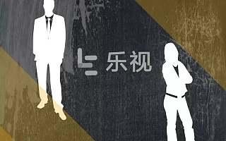 贾跃亭已将其所持乐视影业99.9%股权质押给融创(附乐视财务黑洞图)