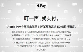 Apple Pay怒刷存在感!指定店铺享受低至5折优惠
