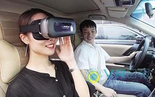 VR日报:重庆网约车装VR,玩出新花样