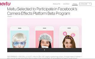 Facebook将与美图公司合作 推出三款AR相机特效