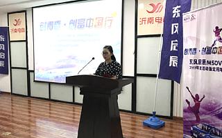 山东沂南:青年聚力改革 创业助力脱贫