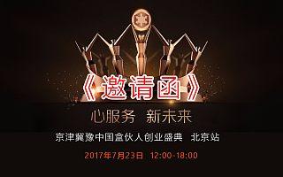 《邀请函》2017年京津冀豫中国盒伙人创业盛典 北京站