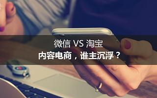 微信 VS 淘宝:内容电商,谁主沉浮?