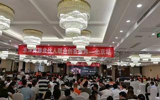 祝贺2017年京津冀豫盒伙人联合创客盛典北京站圆满成功