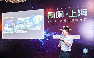 科大讯飞张良春:人工智能,助力创业梦想