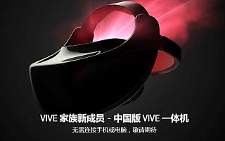 HTC推出VIVE VR一体机:搭载骁龙835,国内专供