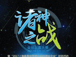 2017阿里巴巴诸神之战创客大赛暨上海最具投资潜力50佳创企评选 正在火热报名中